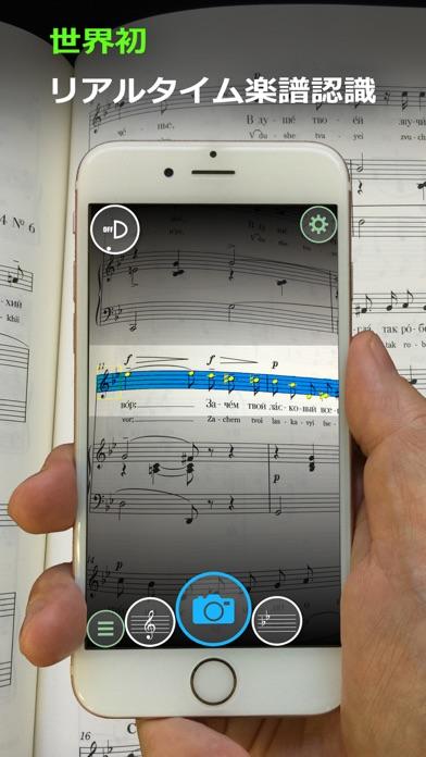 楽譜カメラ screenshot1