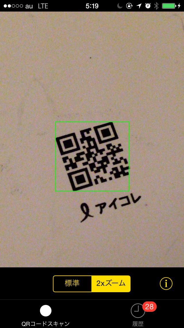 連続QR - 使いやすいQRコードリーダーのスクリーンショット1