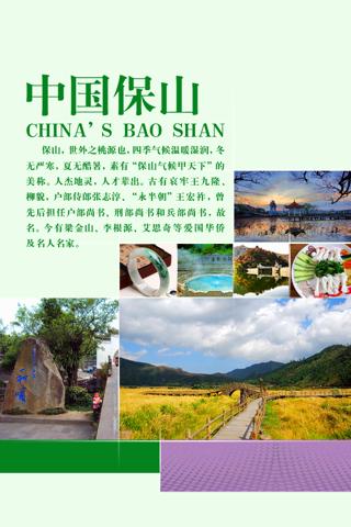 中国保山 screenshot 1
