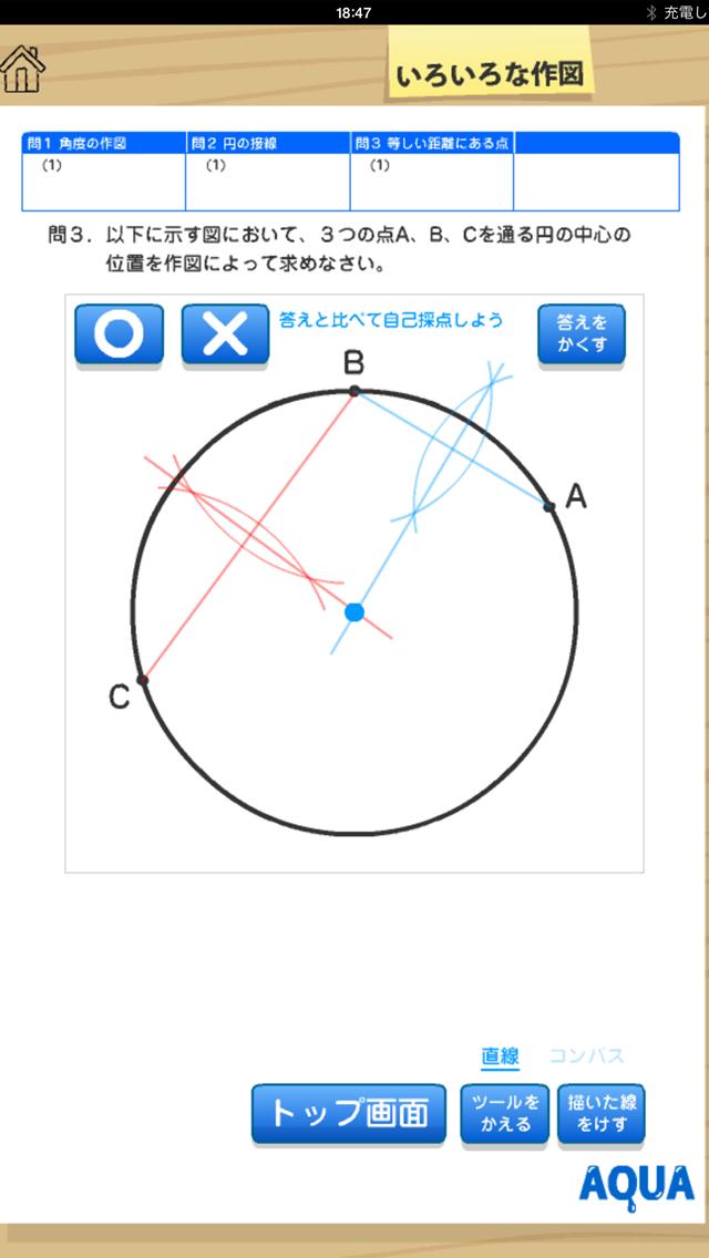 いろいろな作図 さわってうごく数学「AQUAアクア」のおすすめ画像1