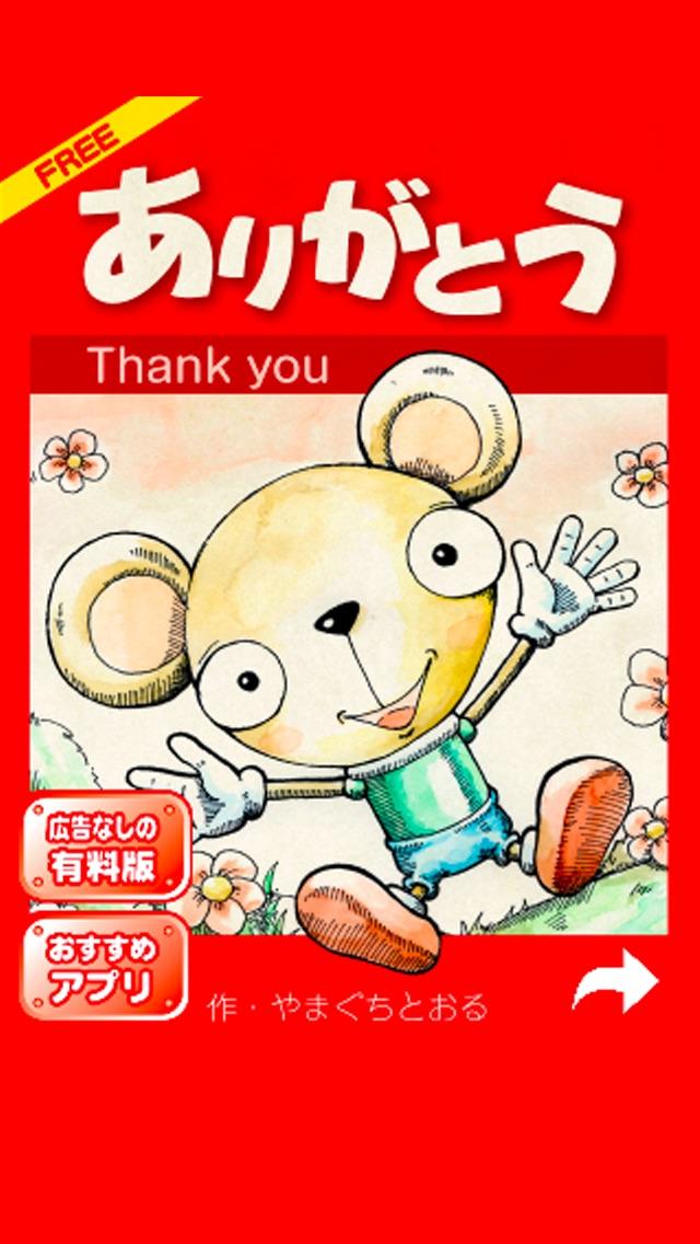 絵本「ありがとう」無料版のスクリーンショット1