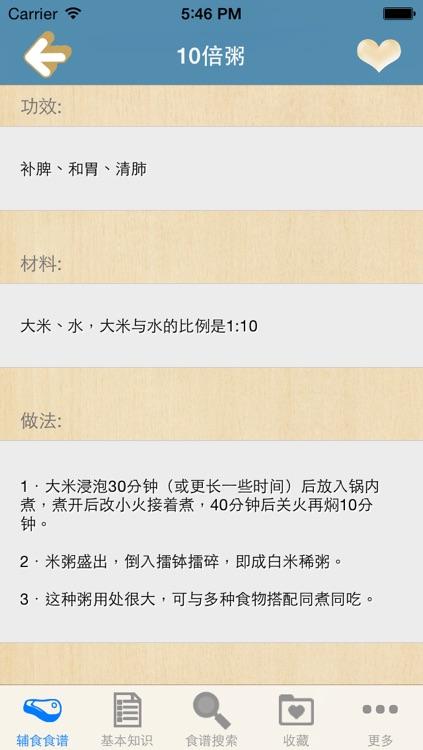 宝宝辅食营养大全 220+ screenshot-3