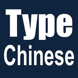 Type Chinese