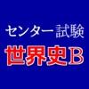 センター試験世界史B