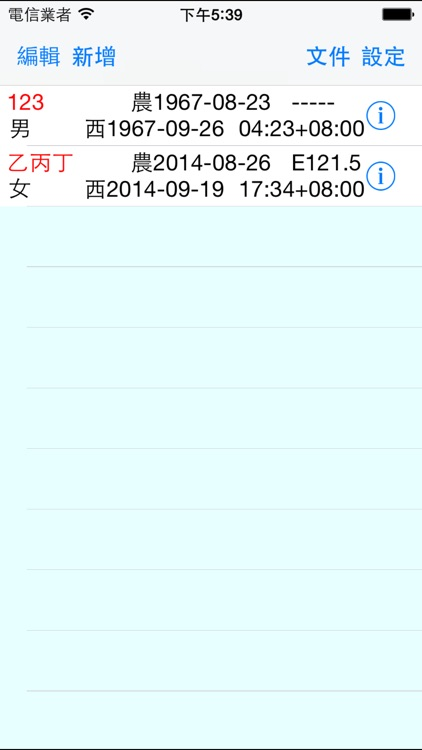 飛星紫微斗數 screenshot-4