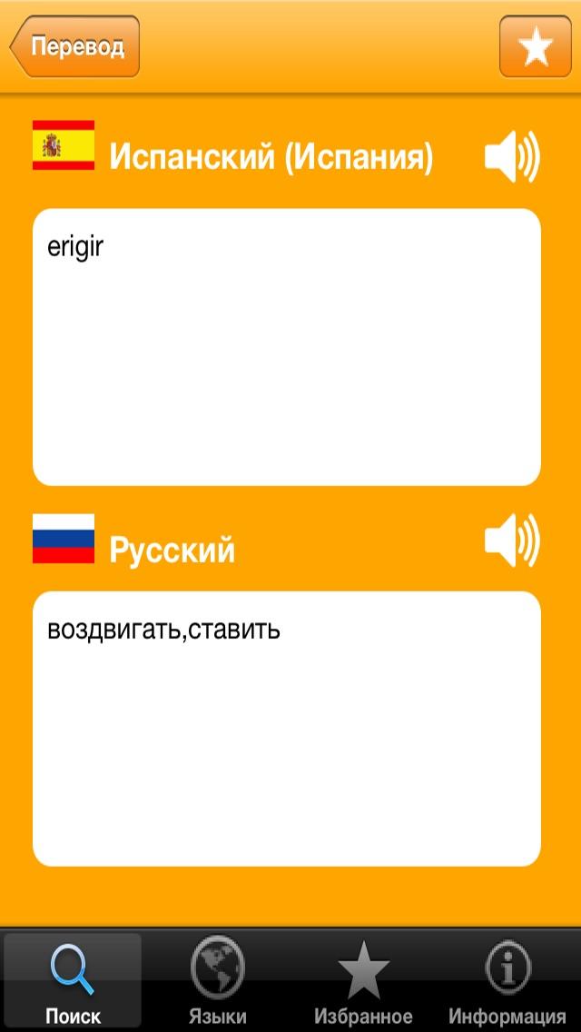 Словарь 20 языков обычных слов Скриншоты5