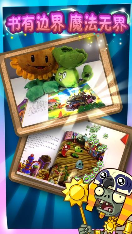 植物大战僵尸:魔法书 screenshot-3