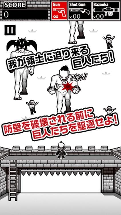 進撃する巨人 -attack from titan-