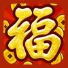 福 · Fu 2014 - 年兽小精灵x金币猎人x贺岁相机x拜年短信壁纸
