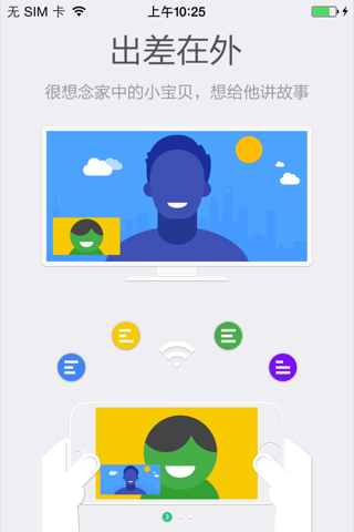 TV视频聊天 - náhled