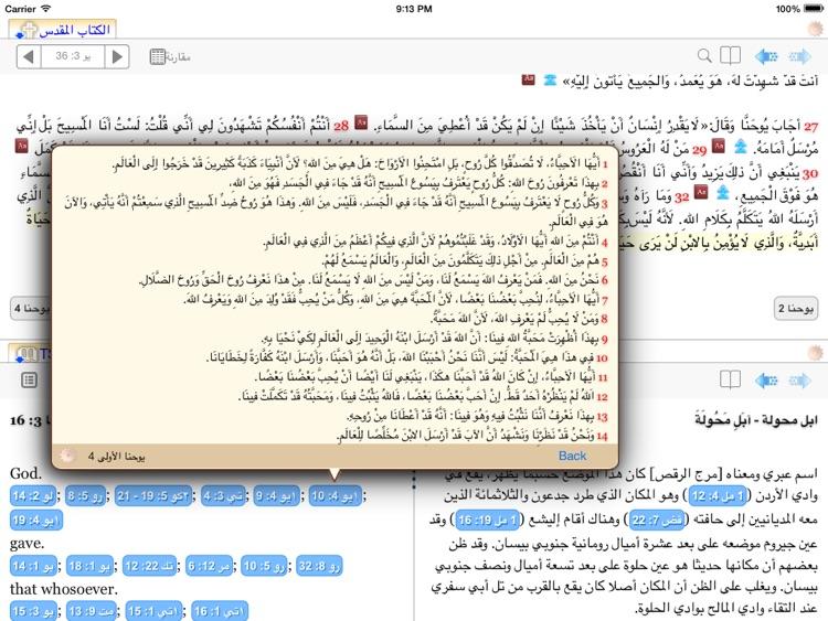 Injeel HD - Offline Arabic Bible studying tool
