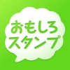 おもスタ~大爆笑!おもしろネタスタンプ満載~ - iPhoneアプリ