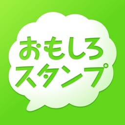 Telecharger おもスタ 大爆笑 おもしろネタスタンプ満載 Pour Iphone Sur L App Store Photo Et Video