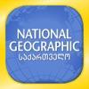 GE: National Geographic Magazine