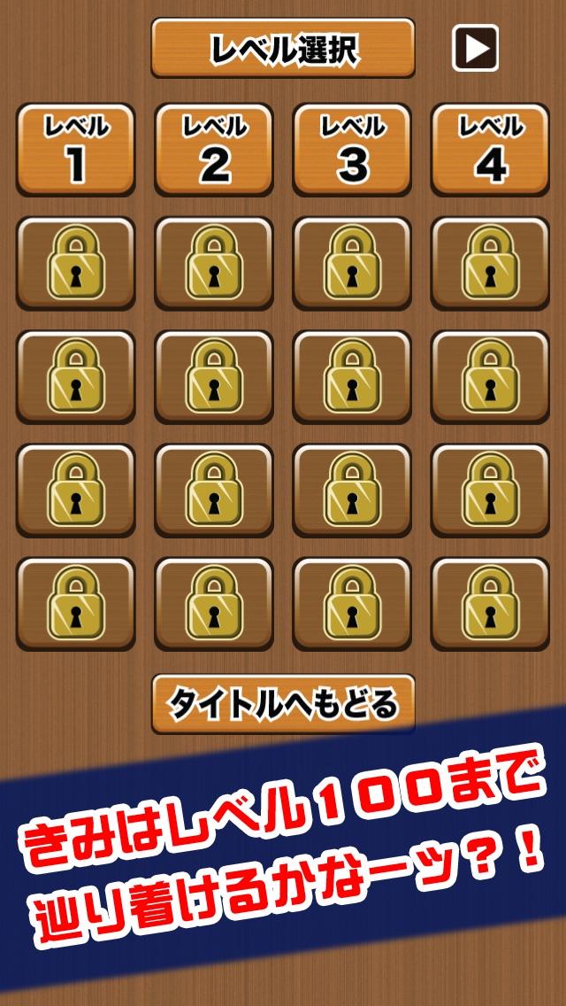 激ムズ漢字まちがい探し100スクリーンショット3