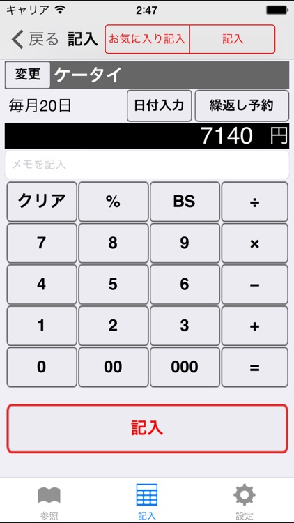 sugukakeibo screenshot-4