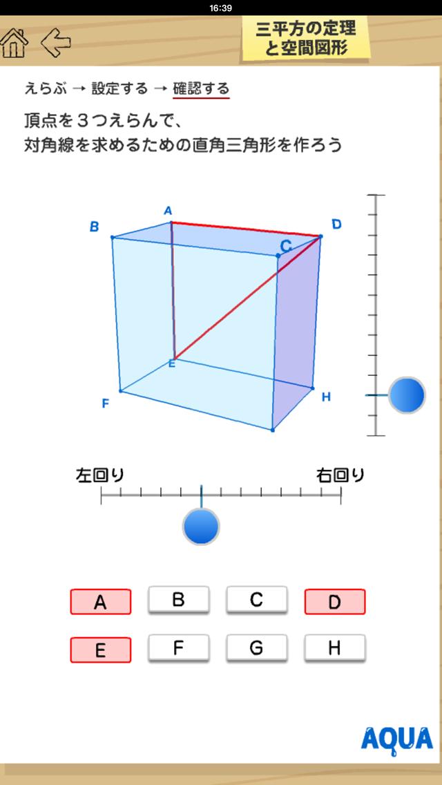 三平方の定理と空間図形 さわってうごく数学「AQUAアクア」のおすすめ画像2