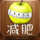 减肥美容食谱 - 专业版 icon