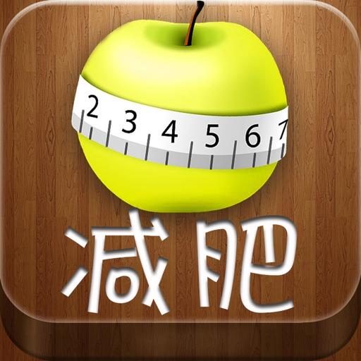 减肥美容食谱 - 专业版