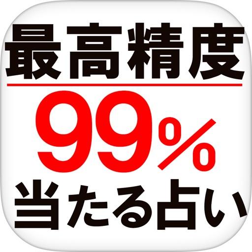 最高精度99%解析◆宇宙星図占い 日下ゆに