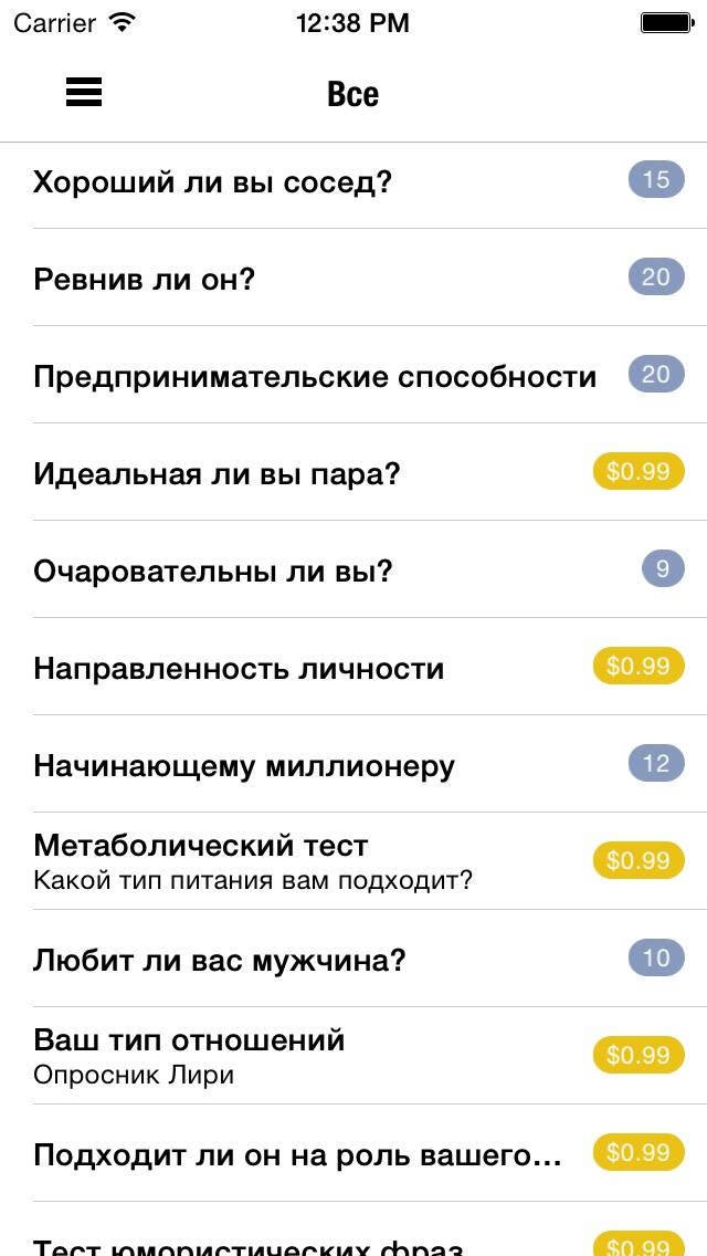 Познай себя - психологические тесты Screenshot