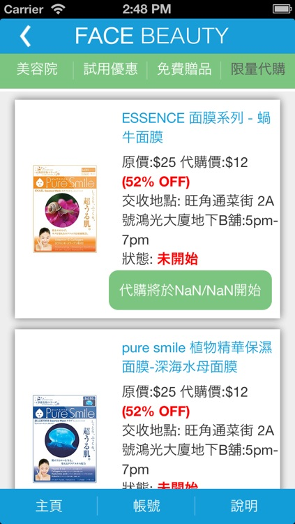 FaceBeauty-美容院資料庫、日本韓國護膚化妝品代購 screenshot-4