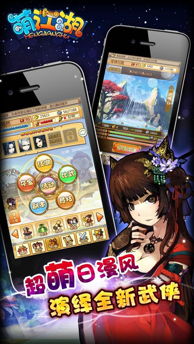 萌江湖:Q武侠 Screenshot