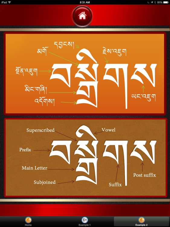 Tibetan for Beginners I screenshot-4