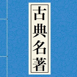 Great Classical works of Chinese literature