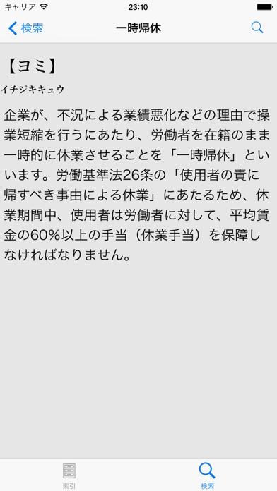 人事.労務用語辞典のおすすめ画像3