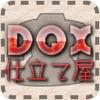 仕立て屋 for DQX