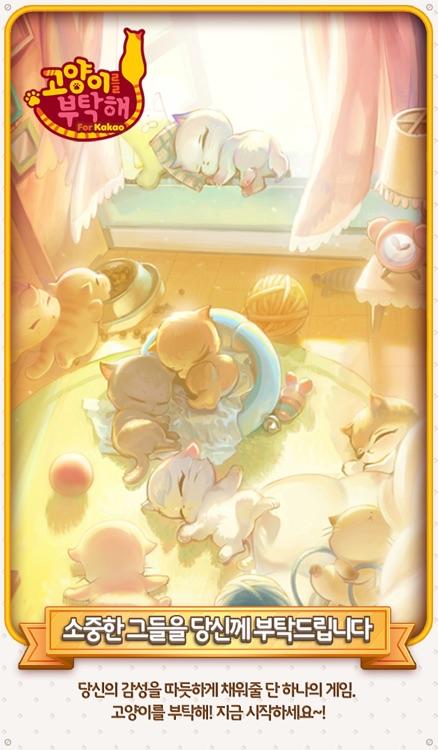 고양이를 부탁해 for Kakao screenshot-4