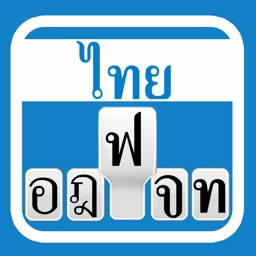 Thai Keyboard For iOS6 & iOS7