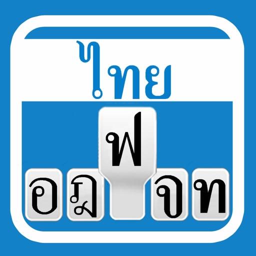 Thai Keyboard For iOS6 & iOS7