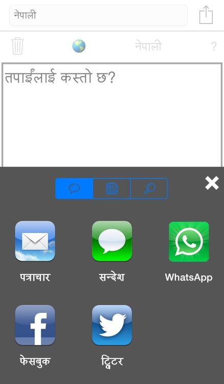 Nepali Keyboard for iOS