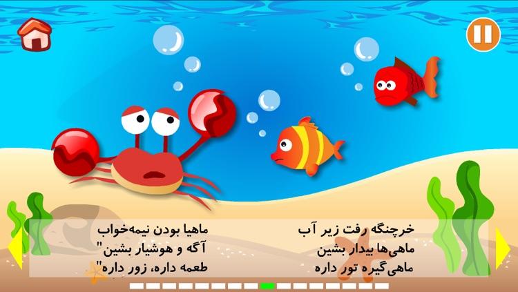 خرچنگ دلير، ماهی خوار پیر