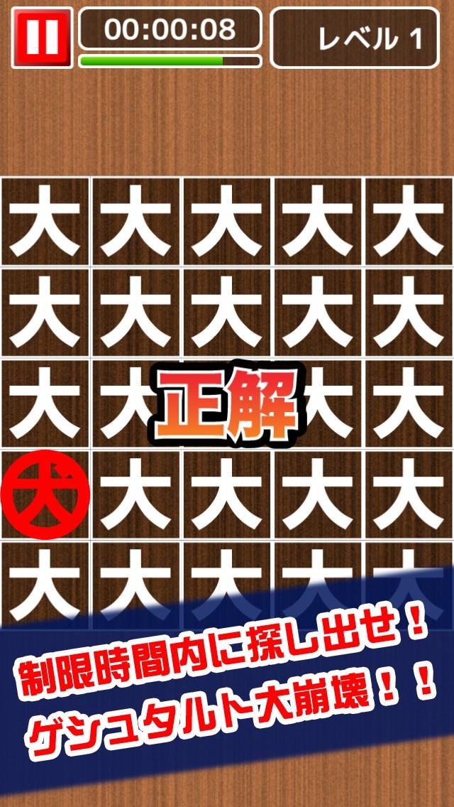 激ムズ漢字まちがい探し100スクリーンショット2