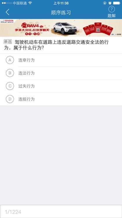 e驾校-2017新编保过版 screenshot-4