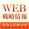 WEB戦略情報(WEBマーケティング・ウェブ担当者・ウェブ解析士情報まとめ)