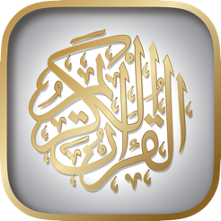 Kur'an-ı - namaz vakitlerini- القرآن الكريم - اوقات الصلاة