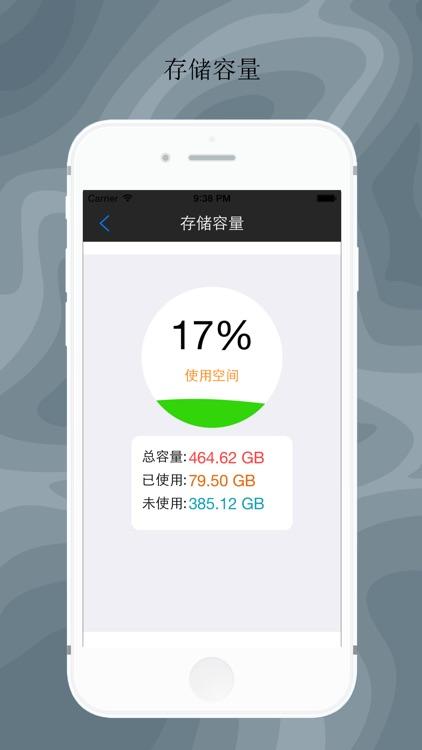 手机专家-免费的最好的手机信息专家软件APP screenshot-4