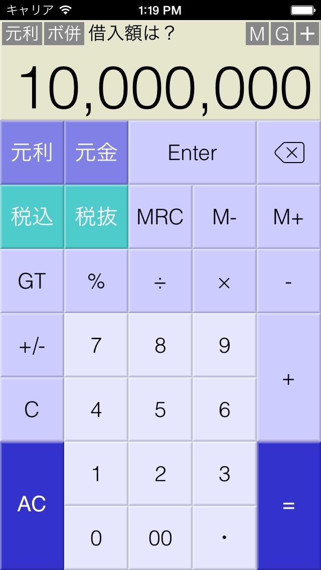 ローン電卓 screenshot1