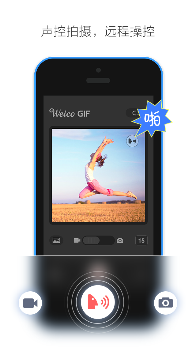 WeicoGIF - 声控相机 screenshot two