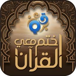 اختم معي القرآن