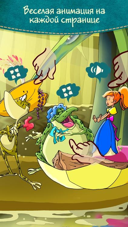 Дюймовочка - интерактивные сказки для детей screenshot-4