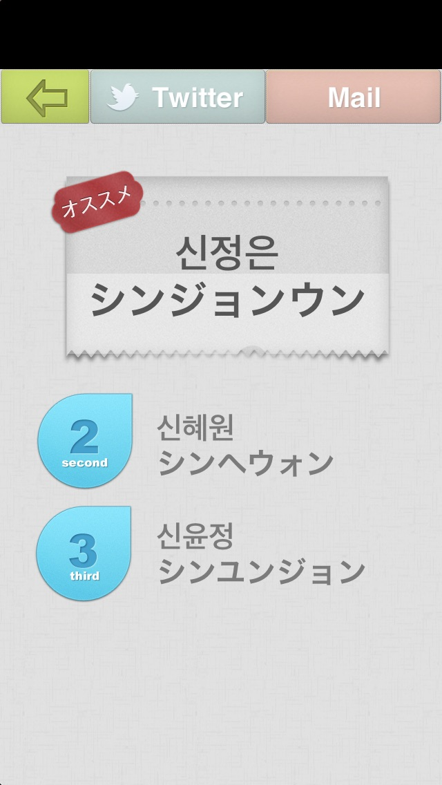 ハングル名前変換機 -韓国語名前-のスクリーンショット1