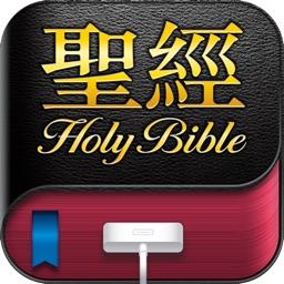 《聖經和合本》繁體書版