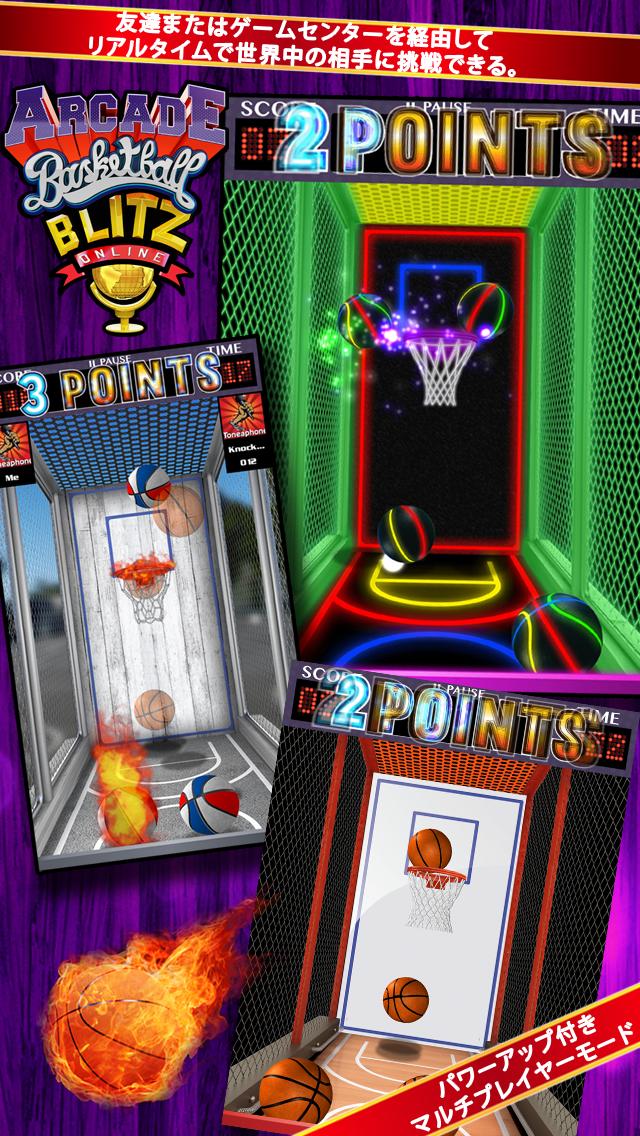 チャンピオンズ Arcade Basketball Blitz Online Multiplayer バスケットボールシュートゲーム無料でのおすすめ画像3