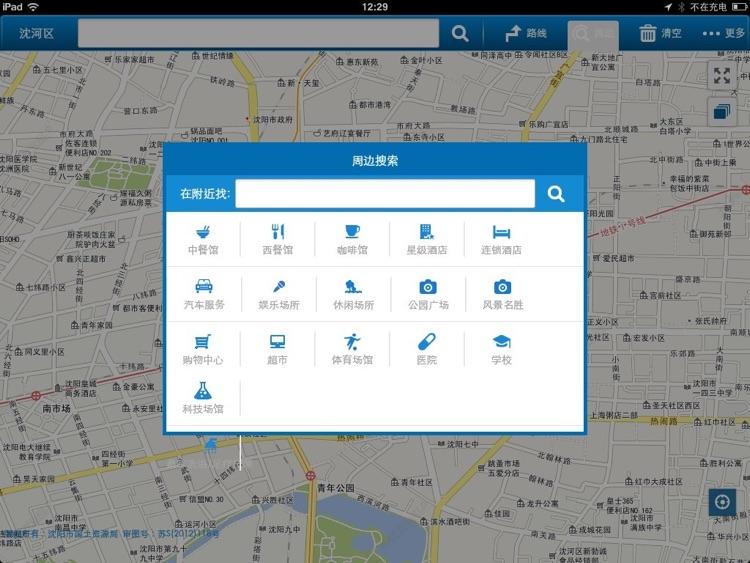 天地图沈阳 screenshot-3