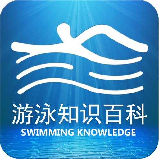 学游泳 - 游泳知识百科